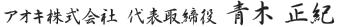 アオキ株式会社 代表取締役 青木 正紀